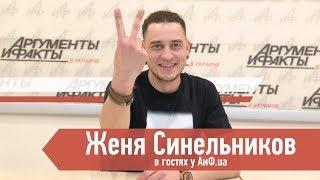 Женя Синельников в гостях у АиФ.ua