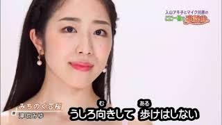 津吹みゆ - みちのく恋桜