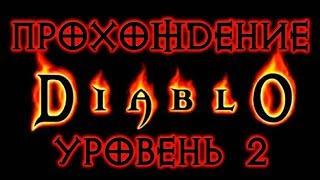 Diablo 1 ➤ УРОВЕНЬ 2 ● УБИВАЕМ МЯСНИКА И ЗАБИРАЕМ ЕГО ТОПОР ● ОЧИЩАЕМ ИСТОЧНИК ● КОЛЬЦО ПРАВДЫ