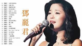 鄧麗君Teresa Teng歌曲精選 - 鄧麗君專輯《月亮代表我的心+但願人長久+ 夜来香+再見我的愛》老歌会勾起往日的回忆 - Best Of Teresa Teng