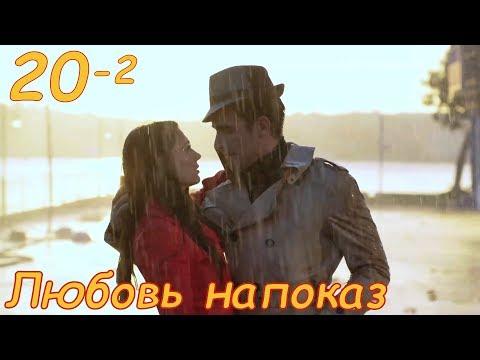 20 серия Любовь напоказ фрагмент 2 русские субтитры HD trailer Afili Ask (English subtitles)
