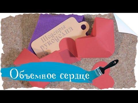 Объемное сердце из бумаги   Валентинка смотреть онлайн