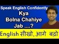 What to say, when....? | Improve English Speaking Skills through Hindi | Awal