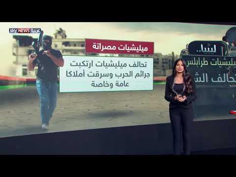 ليبيا.. ميليشيات طرابلس تحالف الشر  - نشر قبل 2 ساعة