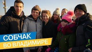 Собчак на студенческом празднике во Владимире