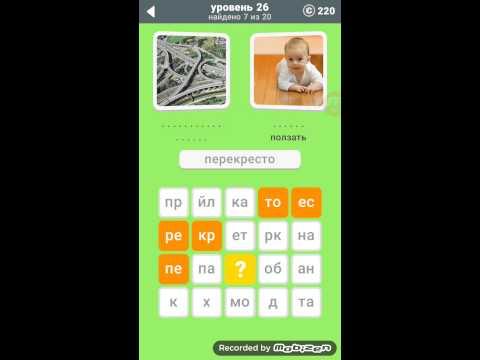Игра 600 слов, 26 уровень ответы.