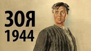 Зоя Космодемьянская (1944) в хорошем качестве