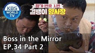 Boss in the Mirror | 사장님 귀는 당나귀 귀 EP.34 Part. 2 [SUB : ENG /2019.12.29]