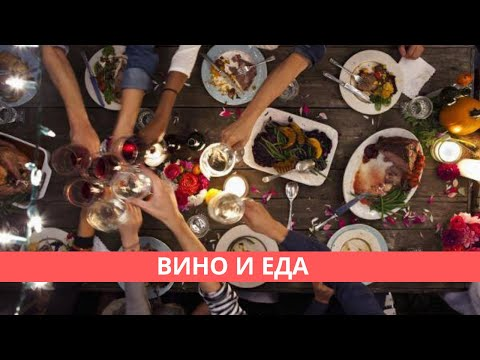 Как сочетать вино и еду - советы эксперта