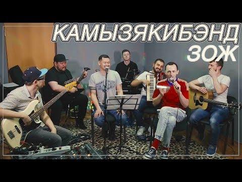КамызякиБэнд - ЗОЖ (песня №2)