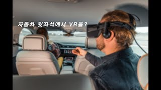 뒷좌석을 즐겁게 한다? 아우디가 CES에서 공개한 VR 플랫폼!