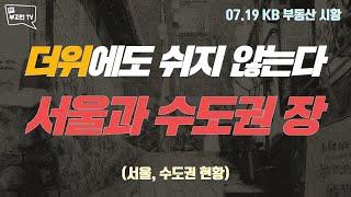더위에도 쉬지 않는 서울과 수도권장   - 07.19 …