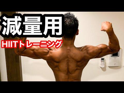 【減量】のためのHIITトレーニング。大会出場者向け。筋肉を残して体脂肪燃焼。