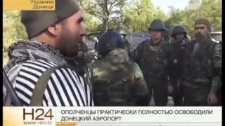 Ополченцы практически освободили аэропорт в Донецке