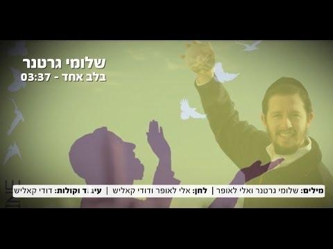 שלומי גרטנר   בלב אחד   Shloime Gertner   Belev Echad Official Lyric Video
