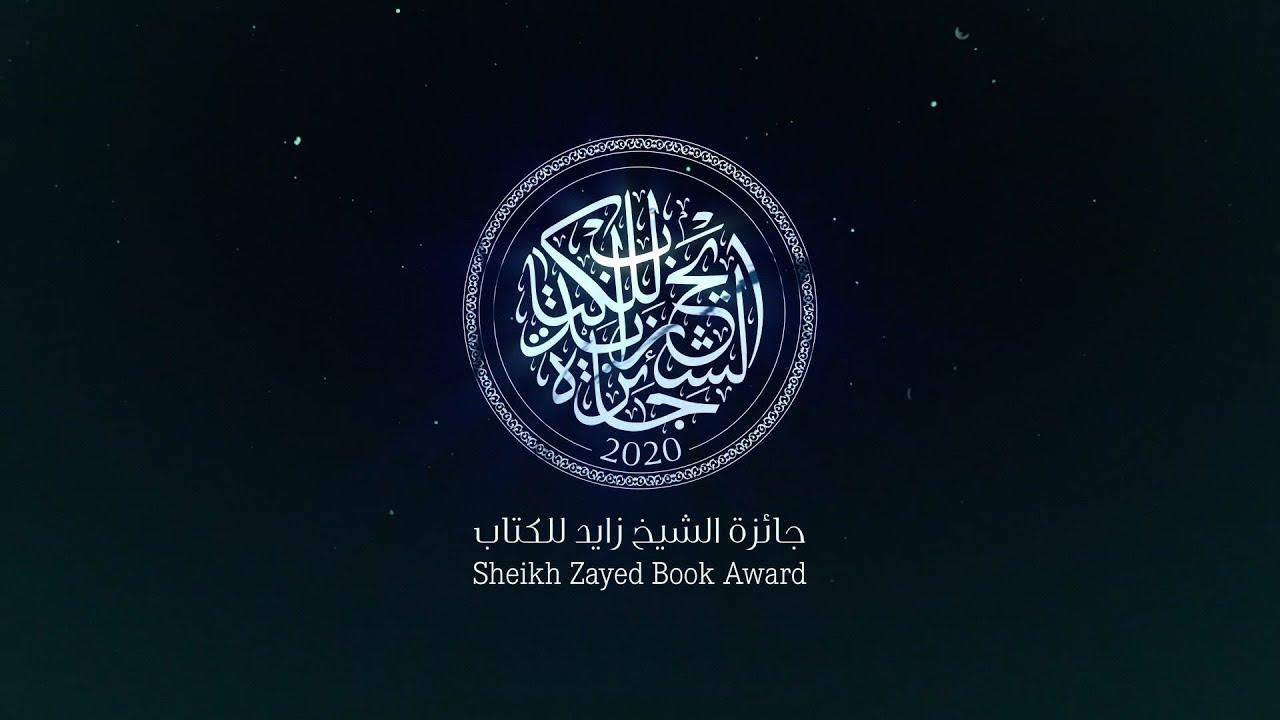 Sheikh Zayed Book Award 2020 Youtube