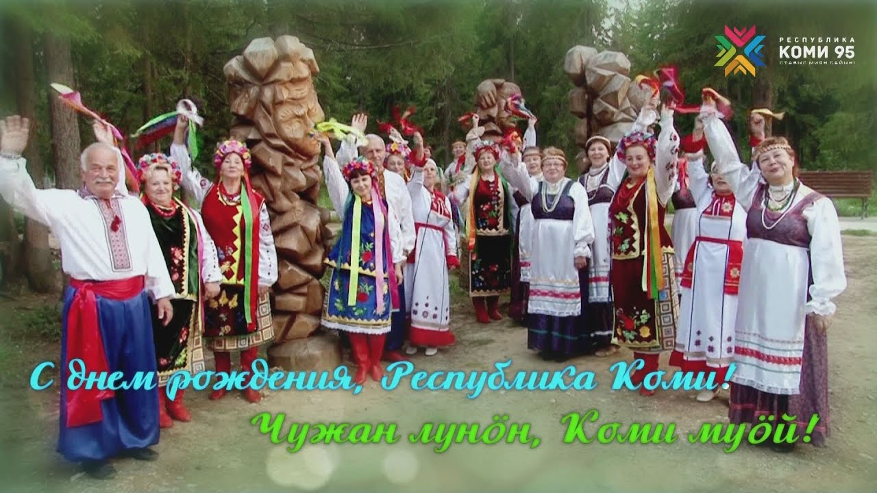 Картинки с днем рождения республика коми