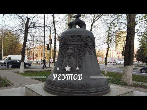 Город Реутов. Подмосковье / [ 4k 60fps ] / City Reutov. Moscow Region.