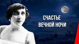Счастье вечной ночи (1915) фильм
