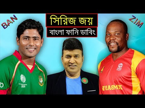 Bangladesh vs Zimbabwe Series 2018 3rd ODI After Match Funny Dubbing | Imrul Kayes,Liton | Bd Voice