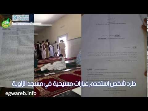 طرد منصر  من مسجد الزاوية  بنواكشوط - موريتانيا