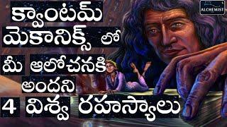 4 Fundamental Forces of Universe in Quantum world || Telugu alchemist science experiments