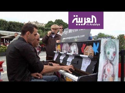 صباح  العربية | فسحة أمل فوق ركام الألم.. العالم يحيي يوم الموسيقى  - 16:21-2018 / 6 / 21