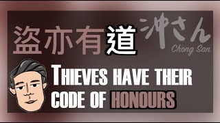 〔Eng/Chi Sub〕第十七集:盜亦有道|Ep17: Thieves have their code of honours|沖出黎講