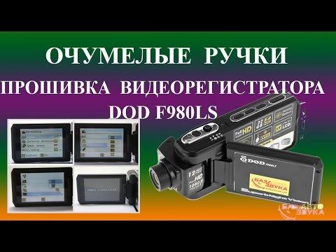ОЧУМЕЛЫЕ РУЧКИ.Прошивка видеорегистратора DOD F980LS