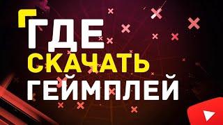 Где Скачать Геймплей/Как Найти Геймплей для Видео и Монтажа