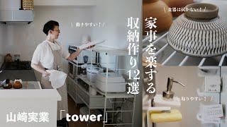 今回の動画では、新居に引っ越して一年の中で「買ってよかった!」と感じている収納用品の中でも山崎産業のtowerシリーズの中から12品をご紹介します。 動画内誤字 ...