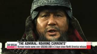 ′Roaring Currents′ earns over $560,000 in 3 days in North America   ′명량′ 미국 개봉 3
