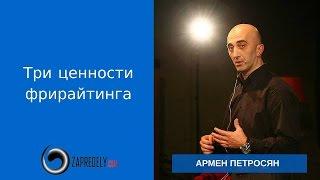 Армен Петросян: Три ценности фрирайтинга
