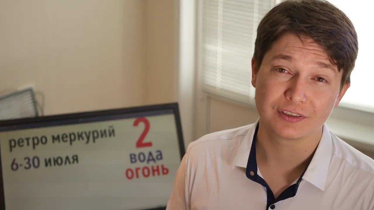 Лев Гороскоп на июль 2019 Событие 2 Ретроградный Меркурий 6-30 июля