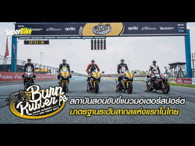 Burn Rubber Riding Academy & Track Days สถาบันสอนขับขี่แนวมอเตอร์สปอร์ต มาตรฐานระดับสากลแห่งแรกในไทย