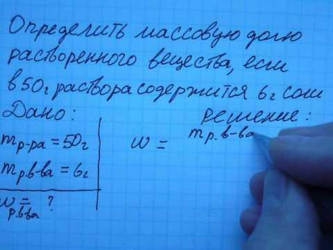 Решения задач по химии массовые доли в общей задаче принятия решения