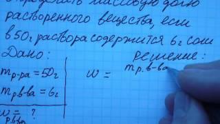 Вычисление массовой доли растворенного вещества задача 1