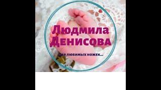Авторские пинеточки от Людмилы Денисовой