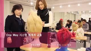 한성대학교뷰티관련학과홍보영상