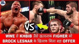 Khabib vs Brock   Khabib Get Offer from WWE to Fight Against Brock   UFC Star Khabib Join WWE ?
