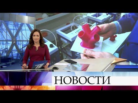Выпуск новостей в 10:00 от 18.04.2020