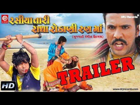 Rasiya Tari Radha Rokani Ranma | Official Trailer