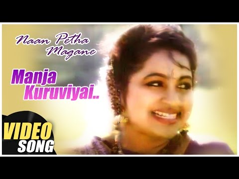 Manja Kuruviyai Video Song | Naan Petha Magane Tamil Movie | Nizhalgal Ravi | Radhika | Urvashi