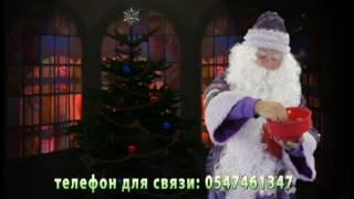 Заказ Деда Мороза! Тел: 0547461347(, 2016-12-03T10:05:34.000Z)