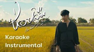 [Karaoke] ซ่อยลืม - ก้อง ห้วยไร่ FT. ฐา ขนิษ (Instrumental)