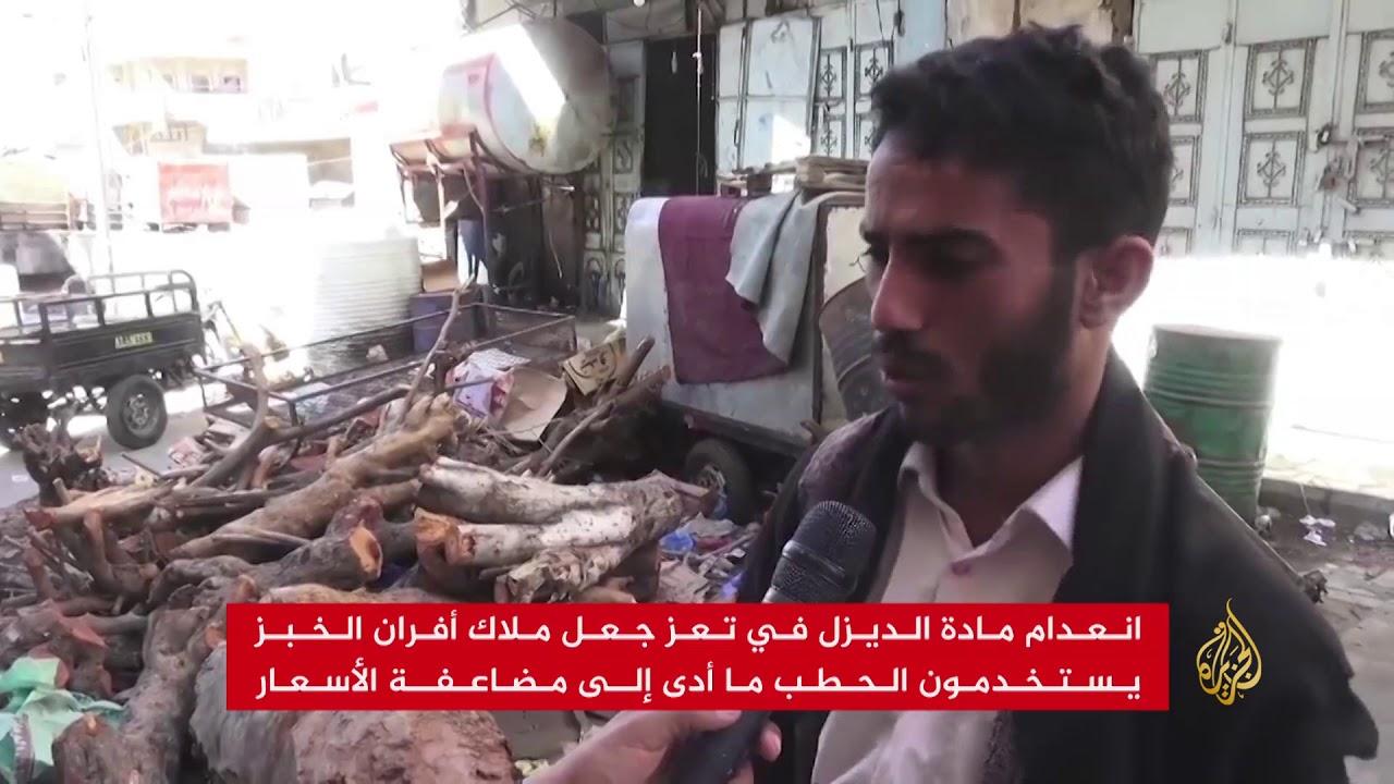 الجزيرة:أزمة المشتقات النفطية باليمن تؤثر على الأمن الغذائي