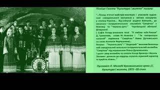 'СМЕРіЧКА' Л. Дутковського 1972 рік