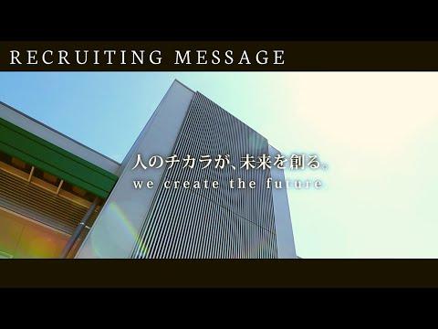 本間電機工業株式会社企業紹介動画サムネイル