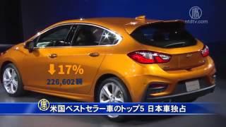 米国ベストセラー車のトップ5、日本車独占 20160114 thumbnail