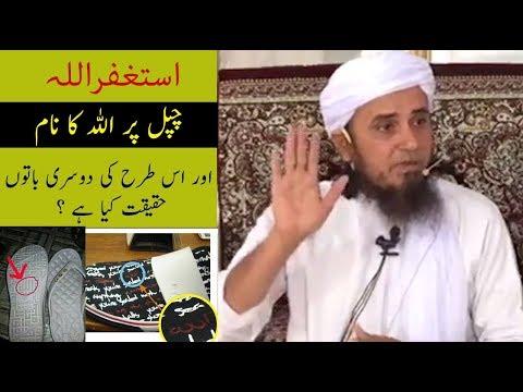 Mufti Tariq Masood |  Allah name on  Shoes Reality | چپل پر اللہ کا نام ۔ استغراللہ حقیقت کیا ؟